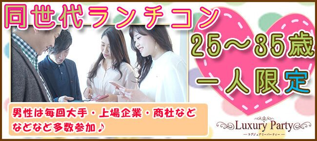 【横浜駅周辺のプチ街コン】Luxury Party主催 2016年10月22日