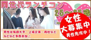 【横浜駅周辺のプチ街コン】Luxury Party主催 2016年10月29日