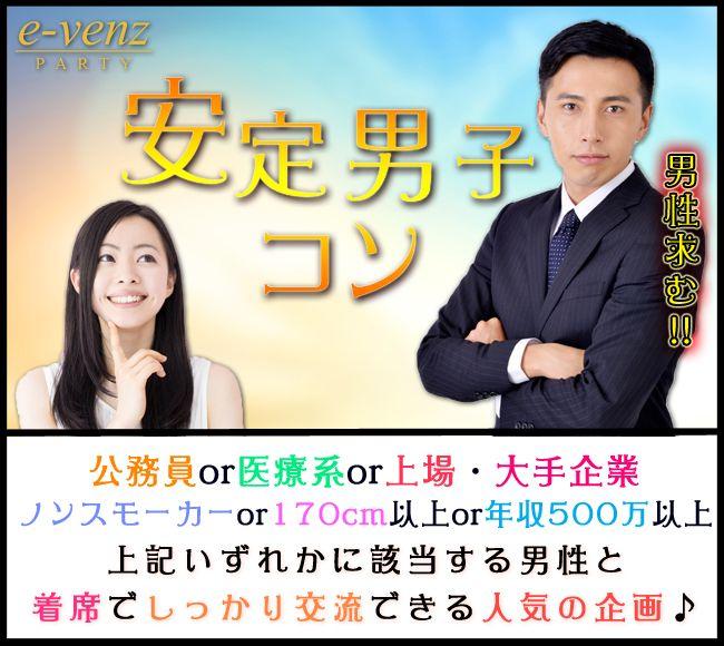 【新潟のプチ街コン】e-venz(イベンツ)主催 2016年9月25日