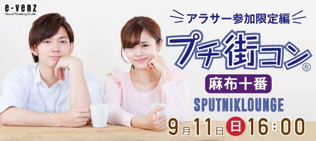 【六本木のプチ街コン】e-venz(イベンツ)主催 2016年9月11日