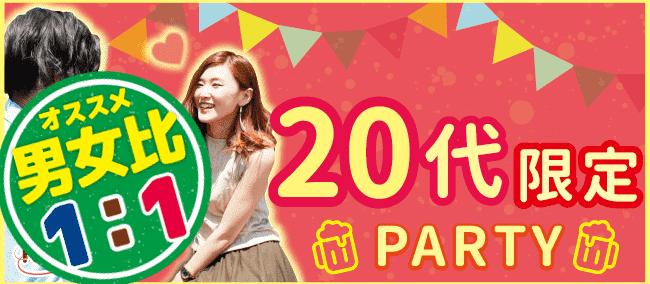 【堂島の恋活パーティー】株式会社Rooters主催 2016年9月7日