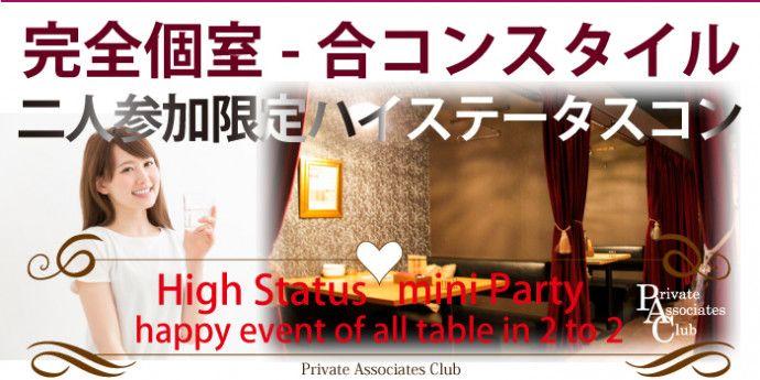 【札幌市内その他のプチ街コン】プライベートアソシエイツクラブ主催 2016年9月17日