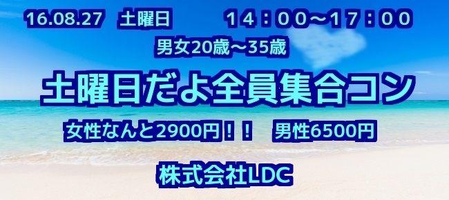 【熊本のプチ街コン】株式会社LDC主催 2016年8月27日