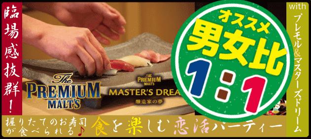 【堂島の恋活パーティー】Rooters主催 2016年9月11日
