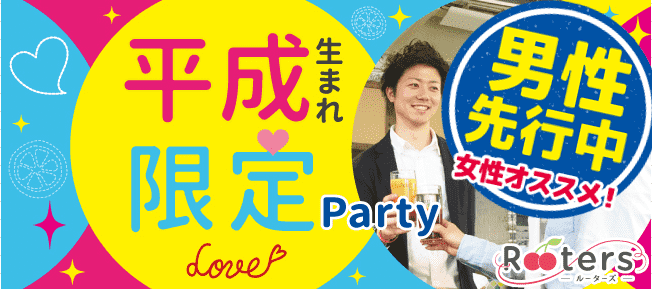 【堂島の恋活パーティー】株式会社Rooters主催 2016年9月11日