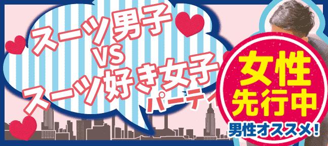 【堂島の恋活パーティー】株式会社Rooters主催 2016年9月13日