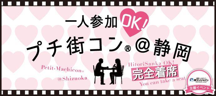 【静岡のプチ街コン】街コンジャパン主催 2017年4月30日