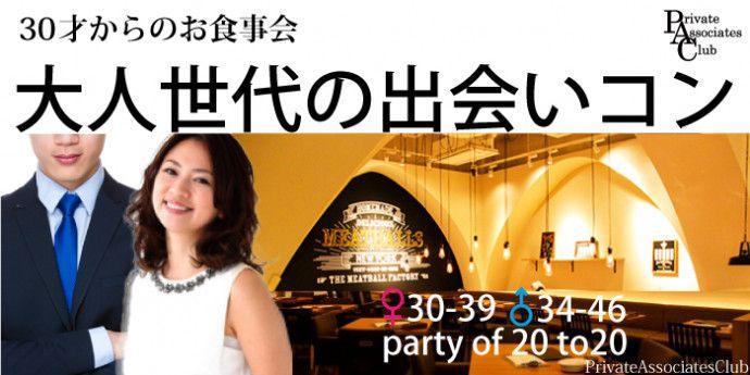 【札幌市内その他のプチ街コン】プライベートアソシエイツクラブ主催 2016年9月18日