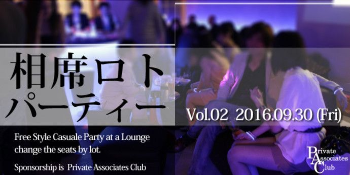 【札幌市内その他の恋活パーティー】プライベートアソシエイツクラブ主催 2016年9月30日