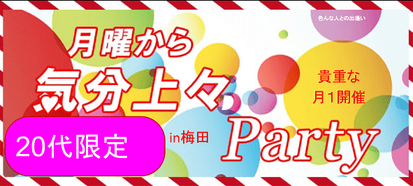 【梅田の恋活パーティー】株式会社アズネット主催 2016年10月3日
