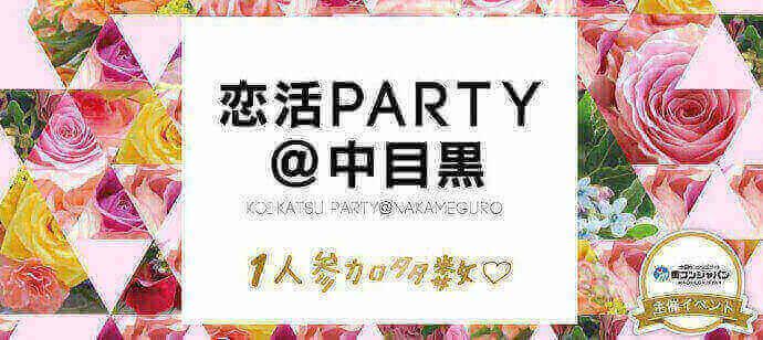 【中目黒の恋活パーティー】街コンジャパン主催 2016年10月19日