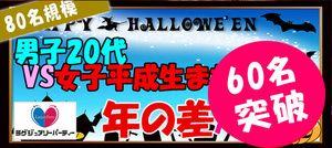 【東京都その他の恋活パーティー】Luxury Party主催 2016年10月29日