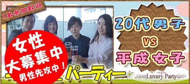 【表参道の恋活パーティー】Luxury Party主催 2016年10月9日