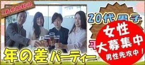 【表参道の恋活パーティー】Luxury Party主催 2016年10月23日