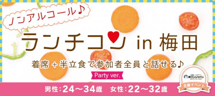 【梅田の恋活パーティー】街コンジャパン主催 2016年9月19日