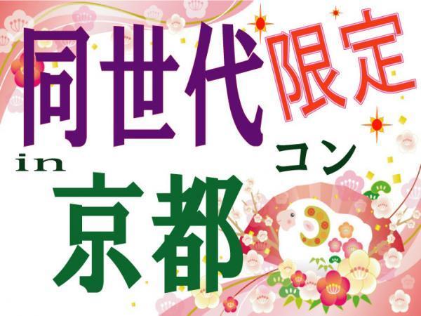 【京都府その他のプチ街コン】みんなの街コン主催 2016年9月17日