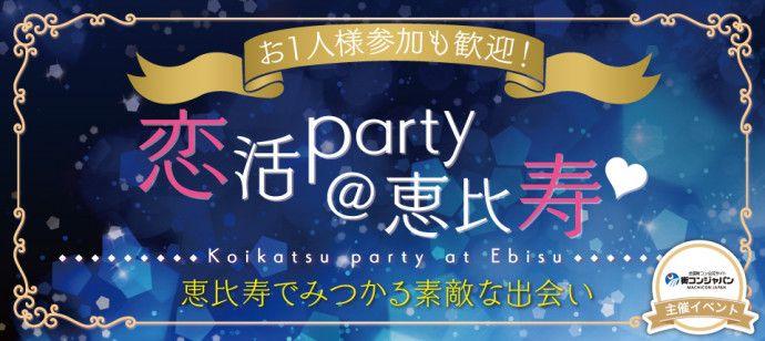 【恵比寿の恋活パーティー】街コンジャパン主催 2016年8月31日