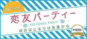 【関内・桜木町・みなとみらいの恋活パーティー】街コンジャパン主催 2016年10月22日