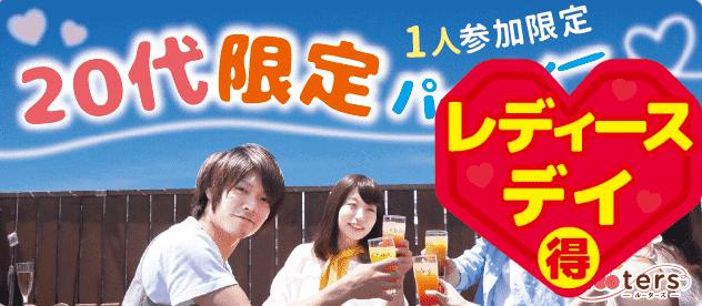 【三宮・元町の恋活パーティー】株式会社Rooters主催 2016年9月16日