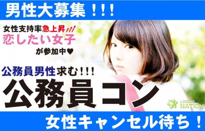 【広島市内その他のプチ街コン】LINEXT主催 2016年10月15日