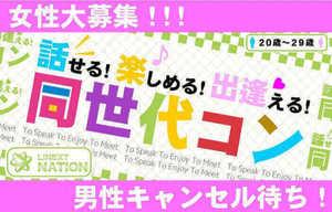 【広島市内その他の恋活パーティー】LINEXT主催 2016年10月23日