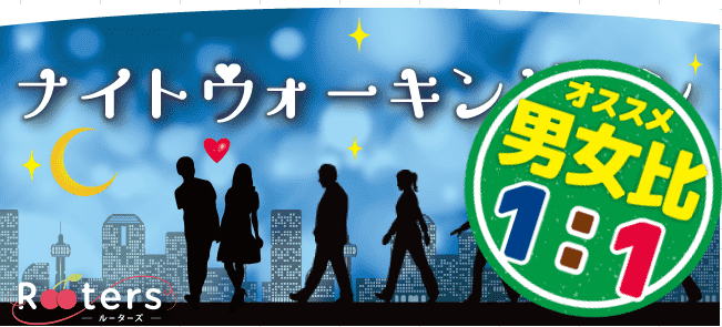【青山のプチ街コン】株式会社Rooters主催 2016年9月16日