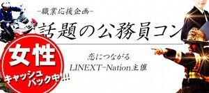 【広島市内その他のプチ街コン】LINEXT主催 2016年10月29日