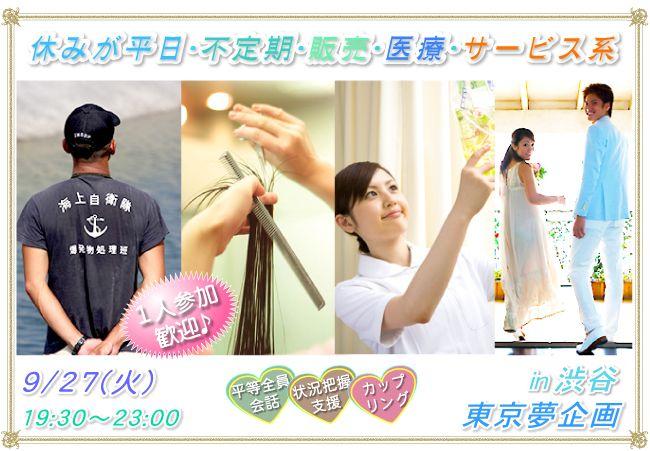 【渋谷のプチ街コン】東京夢企画主催 2016年9月27日