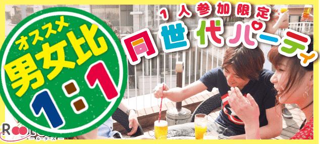 【三宮・元町の恋活パーティー】株式会社Rooters主催 2016年9月17日