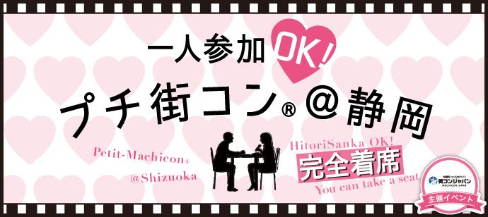 【静岡のプチ街コン】街コンジャパン主催 2017年2月14日
