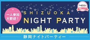 【静岡の恋活パーティー】街コンジャパン主催 2017年2月23日
