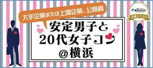 【横浜駅周辺のプチ街コン】街コンジャパン主催 2016年10月23日