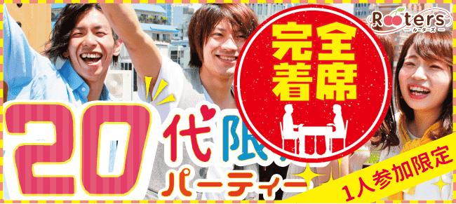 【三宮・元町のプチ街コン】株式会社Rooters主催 2016年9月17日