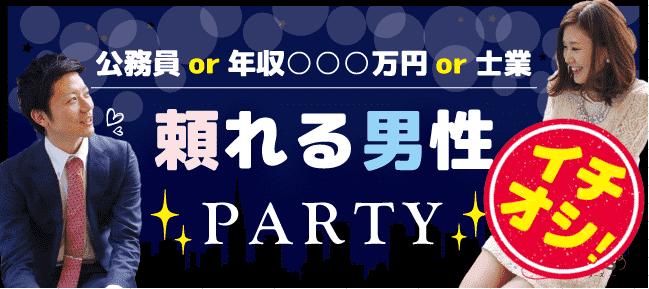 【天神の恋活パーティー】株式会社Rooters主催 2016年9月17日