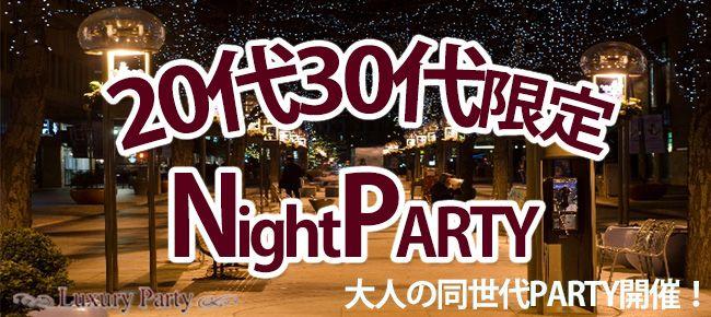 【心斎橋の恋活パーティー】Luxury Party主催 2016年10月8日