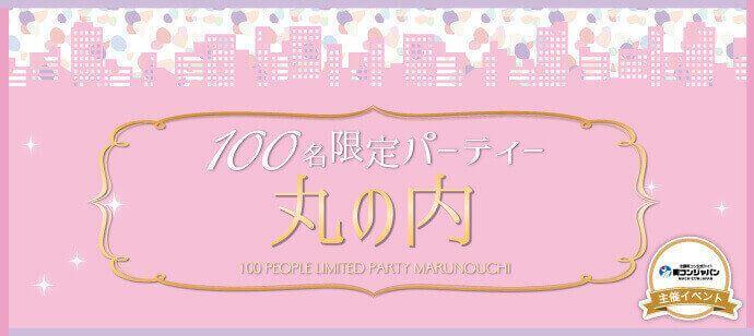 【丸の内の恋活パーティー】街コンジャパン主催 2016年10月19日
