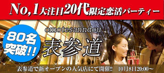 【表参道の恋活パーティー】株式会社アソビー主催 2016年10月8日