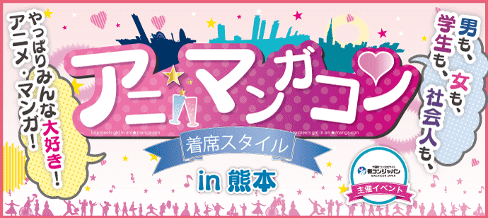 【熊本のプチ街コン】街コンジャパン主催 2016年9月25日