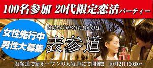 【表参道の恋活パーティー】株式会社アソビー主催 2016年10月21日