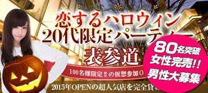 【表参道の恋活パーティー】株式会社アソビー主催 2016年10月28日