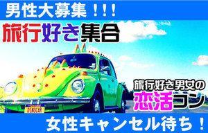 【佐賀のプチ街コン】LINEXT主催 2016年10月22日