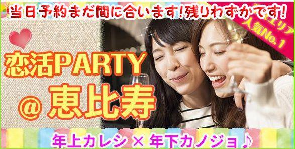【恵比寿の恋活パーティー】Surely株式会社主催 2016年9月25日