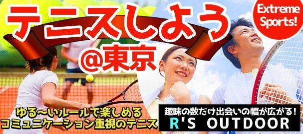 【東京都その他のプチ街コン】R`S kichen主催 2016年9月3日