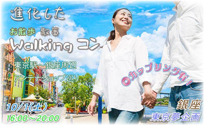 【銀座のプチ街コン】東京夢企画主催 2016年10月1日