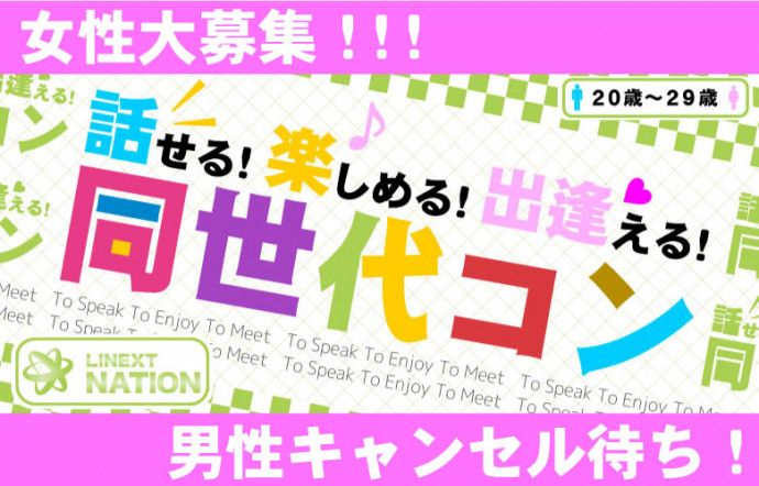 【宮崎のプチ街コン】LINEXT主催 2016年10月2日