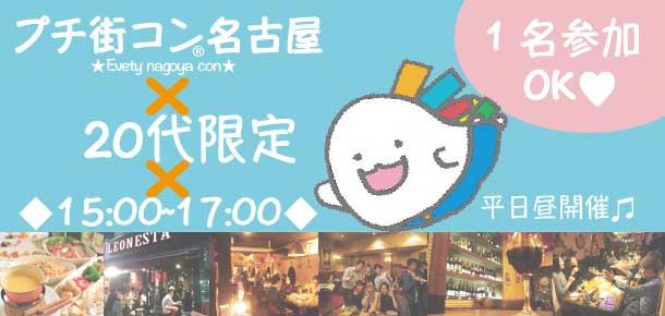 【名古屋市内その他のプチ街コン】evety主催 2016年8月22日