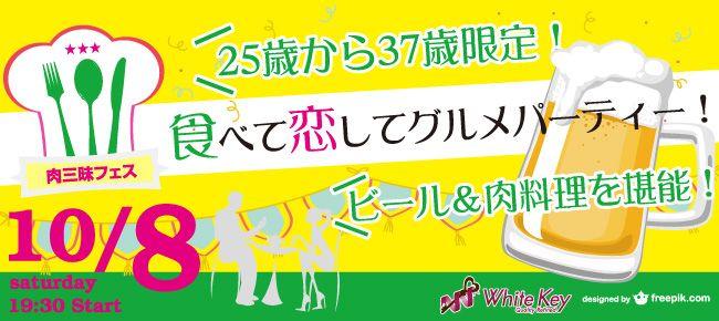 【新宿の恋活パーティー】ホワイトキー主催 2016年10月8日