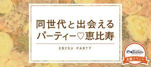 【恵比寿の恋活パーティー】街コンジャパン主催 2016年10月25日