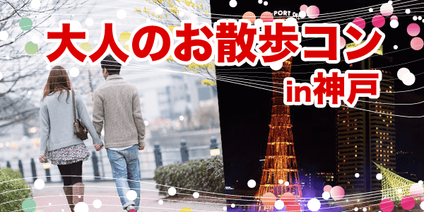 【神戸市内その他のプチ街コン】オリジナルフィールド主催 2016年9月24日