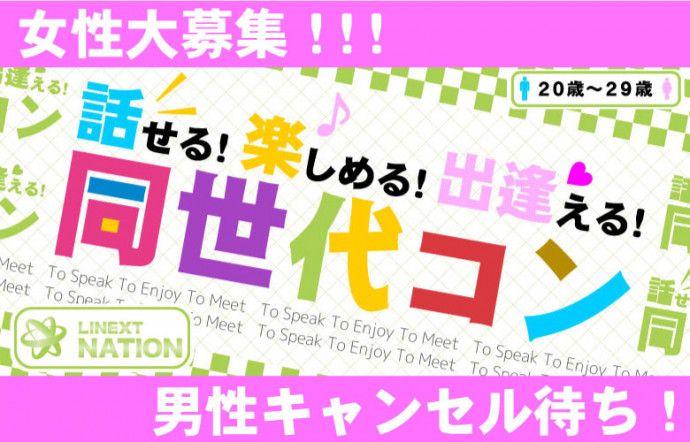 【上野のプチ街コン】株式会社リネスト主催 2016年10月16日